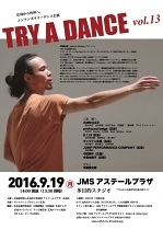 TRY A DANCE vol.13