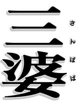 三婆(さんばば)