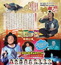 コロッケ特別公演