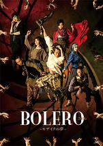 BOLERO 2016-モザイクの夢-