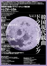 韓国現代戯曲ドラマリーディングVol.3