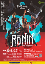 Ronin 〜made in Germany〜