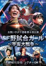 SF野試合ガール~宇宙大戦争~