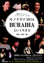 モノドラマ2016 BURAIHAという生き方