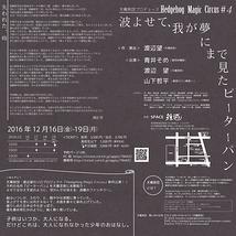 幻想奇譚集 (演目変更になりました)