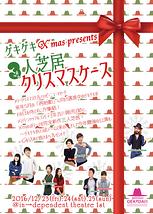3人芝居クリスマスケース