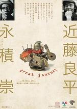 近藤良平(コンドルズ)×永積 崇(ハナレグミ)「great journey」