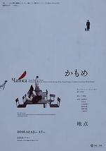 かもめ/桜の園