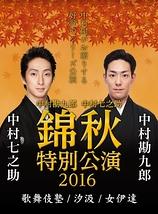 中村勘九郎 中村七之助 錦秋特別公演2016