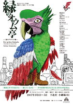 「緑のオウム亭ー1幕のグロテスク劇ー」