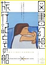 楽園王25周年「図書幻想」「旅行記とその船」