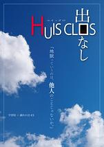 Huis Clos ユイ=クロ