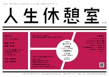 砧川キヌ子アワー「人生休憩室 vol.01」