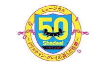50Shades!(フィフティシェイズ!)~クリスチャン・グレイの歪んだ性癖~