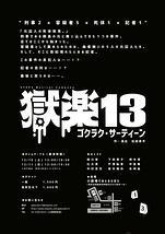獄楽13(サーティーン)