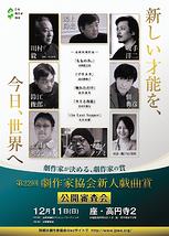 リーディングフェスタ2016 戯曲に乾杯!