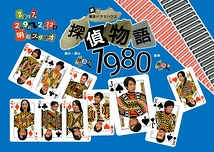 探偵物語1980