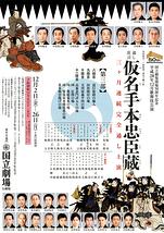 12月歌舞伎公演「通し狂言 仮名手本忠臣蔵(かなでほんちゅうしんぐら)」第三部