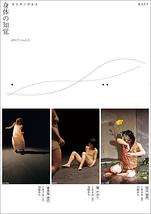 身体の知覚 カラダノチカク vol.5
