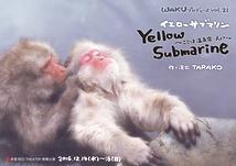 Yellow Submarine~ここは温泉宿…ん?~