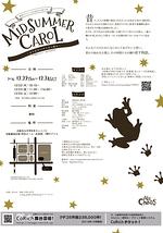 MIDSUMMER CAROL 〜ガマ王子vsザリガニ魔人〜