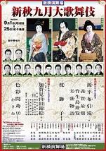 新秋九月大歌舞伎
