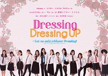 Dressing/Dressing UP【本日いずれも当日券あります!13時U、16時U、19時D