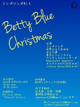 ベティブルー・クリスマス