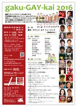 gaku-Gay-kai 2016 贋作・サウンド オブ ミュージック 〜 家政婦は見た!