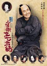 シネマ歌舞伎「人情噺文七元結(にんじょうばなしぶんしちもっとい)」