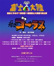 座長 ときめき♡宣伝部! 劇団富士大陸第1回公演