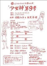 """""""少女神""""第9号"""