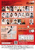 居酒屋「夢の郷」殺人事件2017春 ~阿藤快は死なず〜