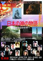 日本の神の物語 〜古事記の世界〜