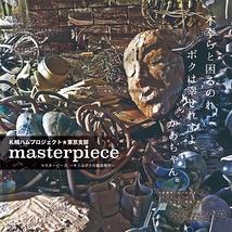 『masterpiece 〜キミはボクの最高傑作〜』