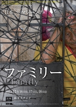 日本 × マレーシア「ファミリー」
