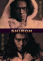 ゲキ×シネ『SHIROH』ツアー2008