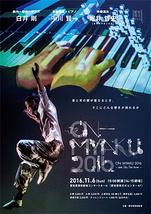 ON-MYAKU 2016 -see / do / be tone-