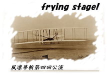 flying stage!
