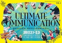 アルティメット・コミュニケーション