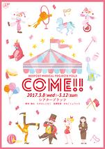 『COME!!』