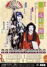 二月花形歌舞伎