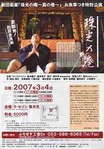 珠光の庵(200703静岡)
