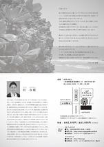 桂春蝶独演会「ニライカナイで逢いましょう~ひめゆり学徒隊秘抄録~」