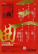 1月邦楽公演「邦楽鑑賞会-長唄・三曲の会-」