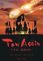 Ten Again Ⅲ