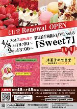 「Sweet7」