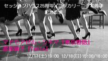 東京・セッションハウス25周年 × 札幌コンカリーニョ10周年 記念ダンス公演