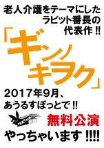 ギンノキヲク【無料公演】