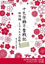 十文字鶴子奮戦記2017旅情編~コスモス恋歌~